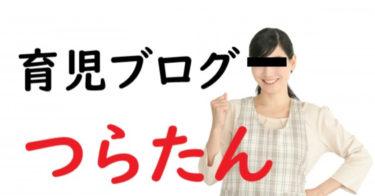 【主婦×在宅ワーク失敗談】3年ブログ運営して1.5万円しか稼げなかった哀れな主婦の体験談