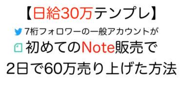 【日給30万テンプレ】初めてのNoteを2日で60万売り上げた方法【顔出しなし、実名出しなし】