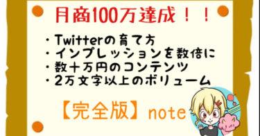 月商100万円を達成したTwitter運用法