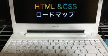超初心者の為のHTML&CSSの完全攻略法!