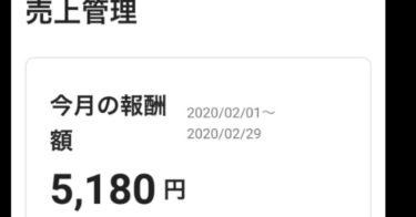 【Brain開始30分で実績が!】イケハヤさんの攻略法を買ってみたガチレビュー!