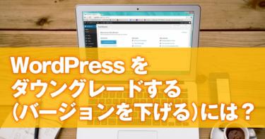 WordPressのダウングレードを簡単に行う方法とは?