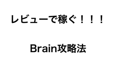 【誰でもできるBrain攻略法】良質なレビューの書き方!良質なレビューで収益化を目指そう