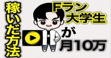 バズビデオで初月5万円 3ヶ月目で月10万円稼いだ方法