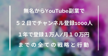 無名会社員がYouTube副業でチャンネル登録1万人/月10万円を稼ぐまでにやった全ての戦略と行動[リリースセール中]