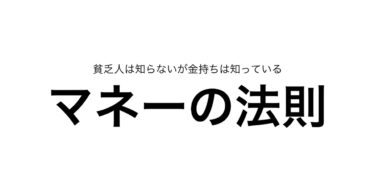 貧乏人は知らないが金持ちは知っている「マネーの法則」。10名限定980円。