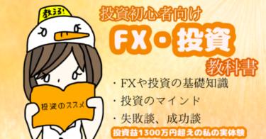 【投資初心者】初心者のためのFXと投資の教科書~投資益1300万円超えの実体験