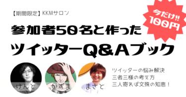【今だけ100円】KKMサロン参加者50名と作ったツイッターQ&Aブック〜三人寄れば文殊の知恵〜