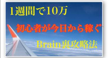 初心者が今日から稼ぐのためのBrain裏攻略法!!【1週間で10万】