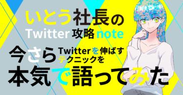 Twitter攻略の教科書