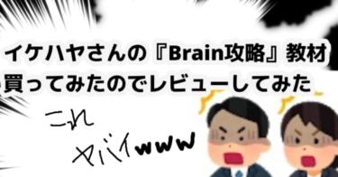 イケハヤさんの『Brain攻略』買ってみたらすごかった(語彙力)