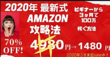 初心者がAmazonで月商100万円を90日で達成する方法