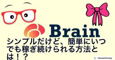 【今がチャンス!】先発組となり、効率よく稼いでいくBrainを活用した戦略