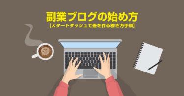 副業ブログの始め方【スタートダッシュで差を作る稼ぎ方手順】