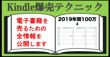 【10部限定150円】Kindle電子書籍出版で勝つ方法教えます。