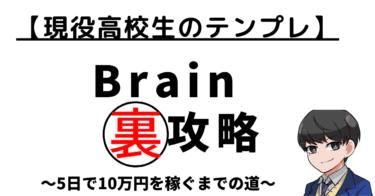 ベージタさんのBrain↓紹介記事