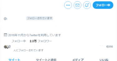 ツイッター素人がツイッターフォロワー2万人に到達するまでに行ったこと Twitter編