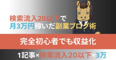 """【100部限定】検索流入20以下で""""月30,000円""""稼いだ副業ブログ術"""