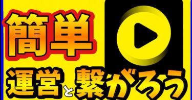【オリジナル動画勢必見!!】バズビデオの運営と繋がる方法