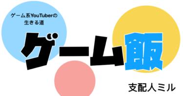 【ゲーム飯】ゲーム系YouTubeチャンネル運営の教科書(オンラインサロン参加権付き)