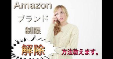 Amazonブランド制限解除方法を格安で教えます。