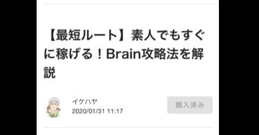 イケハヤさんのBrain攻略法 【必読】