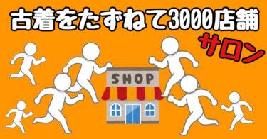 古着を訪ねて3000店舗サロン【買い切り】