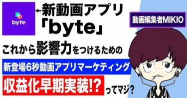 これから自分に影響力をつけたいなら新登場6秒動画アプリ「byte」を活用せよ【速攻収益化可能!?byteマーケティング】