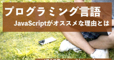 【初心者】Web系プログラミングを始めるのにオススメな言語とは