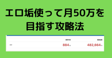 【エロ垢(裏アカ)持ち必見】月50万を目指すツイッターアフィリエイト攻略法