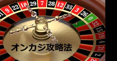 オンラインカジノ攻略法