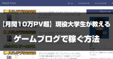 【月間10万PV超】現役大学生が教えるゲームブログで稼ぐ方法!