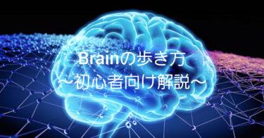 Brainの歩き方