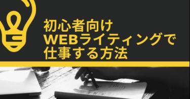 クラウドワークス初心者でもWEBライティングの仕事でわずか11日間でできる稼ぎ方