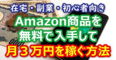 在宅・副業・初心者向き|Amazon商品の無料入手で月3万円稼ぐ方法