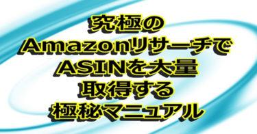 【無料で大量のASINを取得できる!】Amazonリサーチ極秘マニュアル