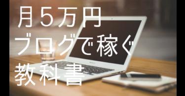 【限定特典付き】収入に5万円プラスを!スロットブログで稼ぐ教科書【パチンコ/パチスロ】