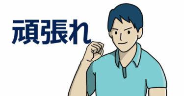 【自己アフィリエイトでの稼ぎ方】