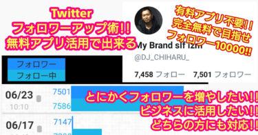 Twitter爆速フォロワーアップ術!!完全無料で目指せフォロワー10000!!