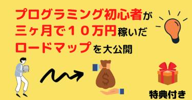 プログラミング初心者が三ヶ月で10万円稼いだ