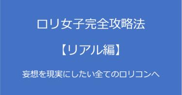 ロリ女子完全攻略法【リアル編】