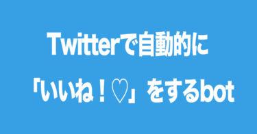 APIを用いたTwitterアカウントの「リツイート」と「いいね」作業の自動化