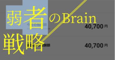 弱者のBrain戦略