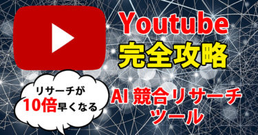 【登録者が爆増】『Youtubeラクラク検索くん』をローンチしました。競合リサーチツール