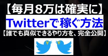 【毎月8万は確実に】Twitterで稼ぐ方法【誰でも真似できるやり方を、完全公開】