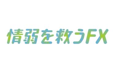 DMMFXの利用者が語る!知られざる12つの評判【20年4月最新】