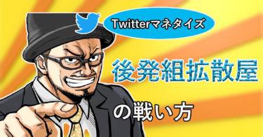 """【SHO-note+】何故か99%の""""拡散屋""""が展開しないTwitterでのマネタイズの仕組み。後発組のだ戦い方を教えます。"""