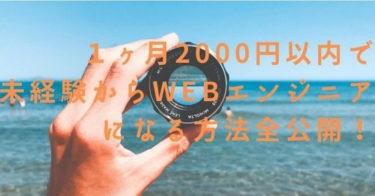 1ヶ月2000円以内で未経験からWebエンジニアになる方法全公開!