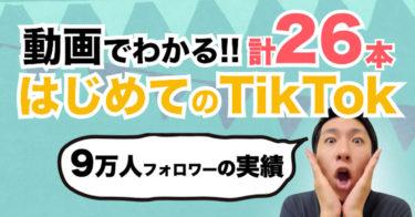 TikTokの教科書~26本の動画でフォロワー増える~【入門】