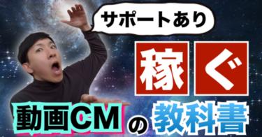 動画CMの教科書【個人サポートあり】